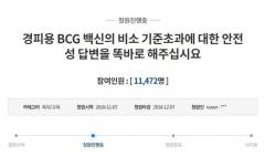 'bcg 경피용' 백신서 비소 검출, 회수 논란···靑 국민청원 분노 속출