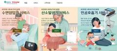 유유테이진, 편의성 강화한 홈페이지 리뉴얼 오픈