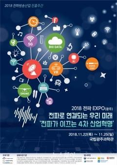 국립광주과학관, 전파로 만나보는 미래 세상' 2018 전파EXPO' 개최