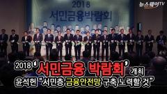 """윤석헌 """"서민금융 보다 안정적 공급될 수 있게 하겠다"""""""