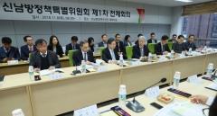 """신남방정책특위, 출범 후 첫 회의…""""외교·경제 다변화 절실"""""""