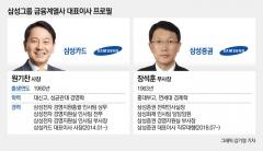 삼성 금융계열사 사장단 인사 임박···카드 원기찬·증권 장석훈 거취 주목