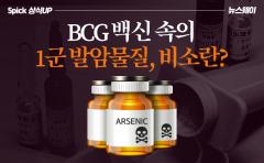 [상식 UP 뉴스]BCG 백신 속의 1군 발암물질, 비소란?