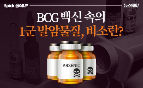 BCG 백신 속의 1군 발암물질, 비소란?