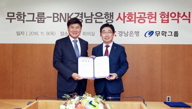 무학-BNK경남은행, 사회공헌 협약 체결