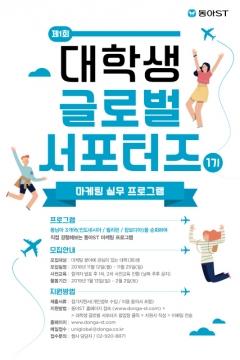 동아ST, 마케팅 실무 프로그램 '대학생 글로벌 서포터즈 1기' 모집