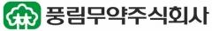 풍림무약, 중소벤처기업부 장관상 수상