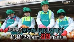 하나금융 '모두하나데이'…1만1111포기 사랑의 김장 나눔행사