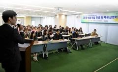 aT, 지역대학생 대상 식품기업탐방 & 채용설명회 개최