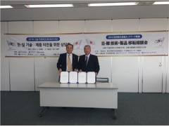 전북테크노파크, 한-일 기술이전  계약 및 제품 수출 계약 체결