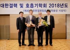 40회 유한결핵호흡기학술상, 김관형·이관호 교수 수상