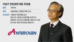 """""""유증 안한다""""더니…또 구설 오른 이성구 안트로젠 대표"""