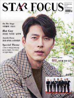 스타포커스 11월호, 돌아온로코킹 `현빈` 표지 발탁