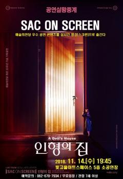 광주문화재단 '싹 온 스크린, '인형의 집' 현장실황 중계