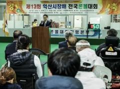 익산시, 전국장애인 체육대회 개최