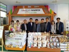 남원농특산물 베트남·싱가포르시장 공략