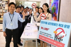 한미약품, 금연캠페인 전사 확대 운영