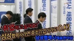 삼성 전자계열 협력사 '채용 한마당' 개최