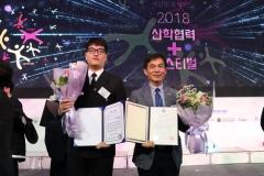 목포해양대, '2018 LINC+ 수기 공모전' LINC+사업 협의회장상 수상