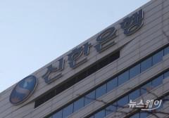 신한은행의 디지털 전환 승부수…3000억원 들여 시스템 뜯어고친다