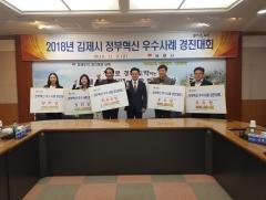김제시, 2018 정부혁신 우수사례 경진대회 개최