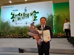 김제시 구형준 진봉면장, 제23회 농업인의 날 대통령 표창 수상