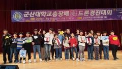 제 1회 군산대학교 총장배 전국 드론경진대회