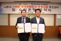 나주시, 스마트생태문화도시 본격화…추진센터 준비 착수