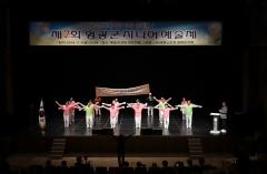 제2회 영광군 시니어 예술제 성황리 개최