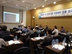 중기부 광주·전남청, 1인 창조기업 우수사례 공유의 장 마련