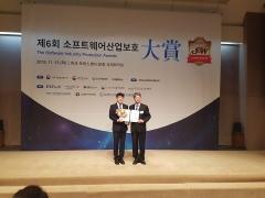 aT, 제6회 소프트웨어산업보호대상 국무총리상 수상