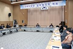전국 댐 소재지 19개 지자체 임실군에서 실무협의회 개최