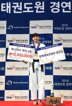 무주 출신 정다인 선수,2018 태권도원 경연대회 마스터즈 여자부문 우승