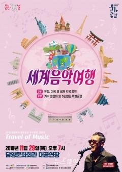 담양군, '여행·Travel of Music' 공연