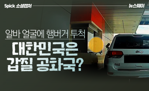 알바 얼굴에 햄버거 투척…'대한민국은 갑질 공화국?'