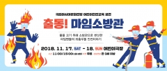 국립아시아문화전당, 어린이안전교육 공연 '인기'