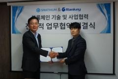 랭키닷컴-스마디움, 블록체인 기반 기업고객 마케팅 '맞손'