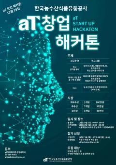 aT, 창업 스타트업 해커톤 대회 참가자 모집