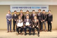 안국약품, 부패방지경영시스템 'ISO37001' 인증 획득