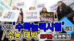 2019 '수학능력시험' 뜨거운 응원 속 시작