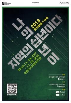 광주문화재단, '2018 문화활동가대회' 개최