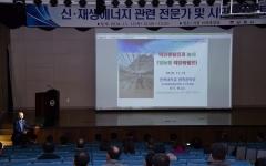 김제시,신재생에너지 관련 전문가·시민 초청 토론회 개최