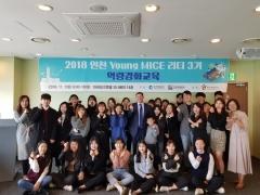 인천시-인천관광공사, 'Young MICE 리더' 취업역량 강화 교육