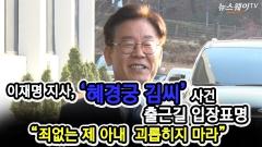 이재명 지사, '혜경궁 김씨' 사건 출근길 입장표명(풀영상)
