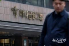 '명동사옥 매각이익 3200억'…하나금융, 사실상 우리금융 제치고 '3위 수성'