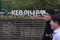 """KEB하나은행도 '투자상품 리콜제' 도입…""""금감원 분조위 결정 수용"""""""