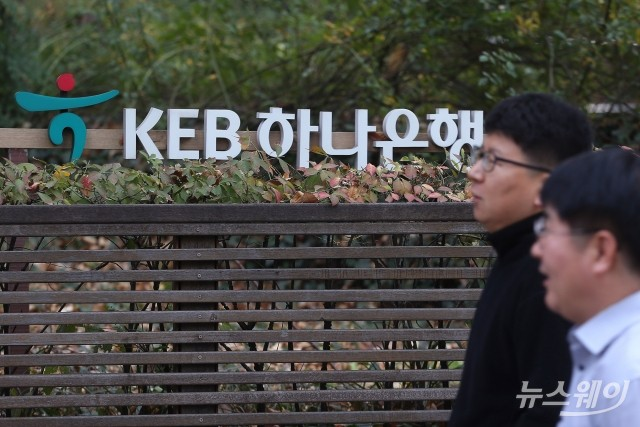 KEB하나은행, 금융소외계층 위한 특화서비스 시범 실시