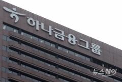 하나금융지주, 이정원 사외이사 신규선임…사외이사 수 7→8명