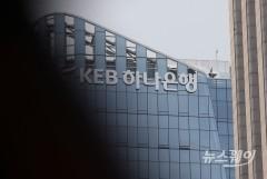 KEB하나은행, '종이통장 미발행' 본격화