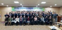인천시 도시재생지원센터, '도시재생대학 심화과정' 수료식 개최